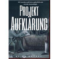 Projekt Aufklarung (eBook)