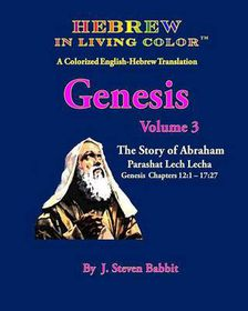 Hebrew in living color genesis vol 3 parashat lech lecha buy hebrew in living color genesis vol 3 parashat lech lecha fandeluxe Image collections