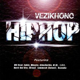 Vezikhono Hip-Hop - Various Artists (CD)