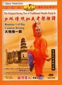 Routine 1 of Big Cannon Boxing - (Import DVD)