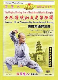 Routine 3 Of Nanyuan Big Arms - (Import DVD)