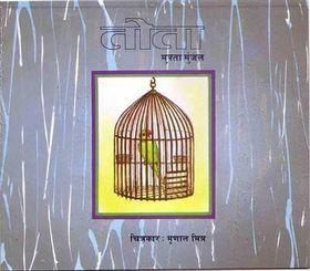 The Parrot (Hindi)