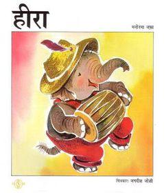 Hira (Hindi)