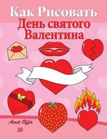 How to Draw Valentine's Day (Russian Edition)