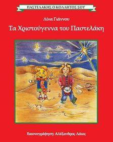 Ta Christougenna Tou Pastelaki / Christmas with Pastelakis