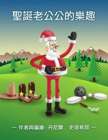 Santa's Hobbies (Chinese)