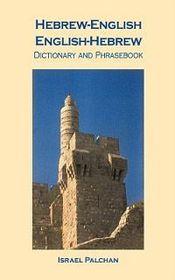 Hebrew-English/English-Hebrew Dictionary and Phrasebook