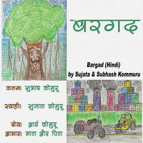 Bargad(hindi)