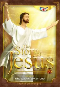 Story of Jesus in 3D (DVD)