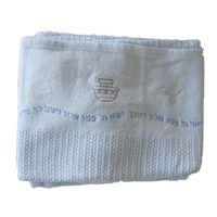 Romy & Rosie Hebrew Blessing Blanket - Blue