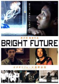 Bright Future - (Import DVD)