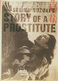 Story of a Prostitute - (Region 1 Import DVD)