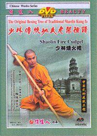 Shaolin Fire Cudgel - (Import DVD)