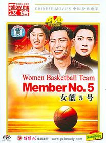 Women Basketball Team Member No. 5 - (Region 1 Import DVD)
