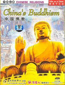Chinese Buddhism - (Region 1 Import DVD)
