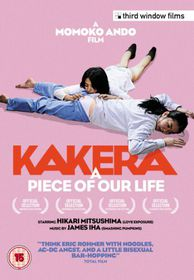 Kakera - (Import DVD)