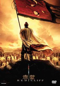 Red Cliff (2008) (DVD)