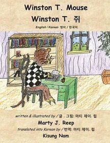 Winston T Mouse (English & Korean)