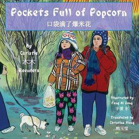 Pockets Full of Popcorn