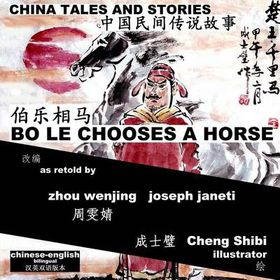 China Tales and Stories: Bo Le Chooses a Horse