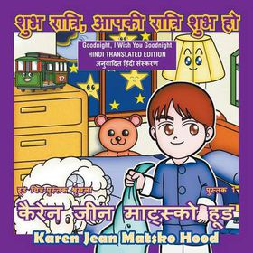 Goodnight, I Wish You Goodnight, Translated Hindi Edition
