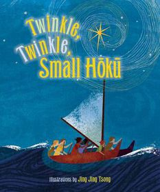 Twinkle, Twinkle Small Hoku