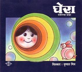 Circle (Hindi)